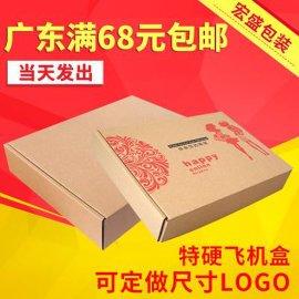 白色淘宝邮政快递飞机盒 牛皮纸服装飞机盒现货 纸箱飞机盒定制
