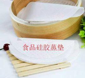硅胶笼布供应信誉好的硅胶笼布厂家馒头蒸笼