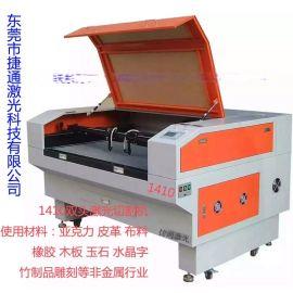 捷通JT-1410型亚克力工艺品皮革布料木板激光切割雕刻机