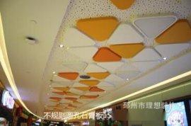 供應多孔優質石膏板泡泡穿孔石膏板裝飾紙面天花板吸音板吊頂防火阻燃