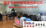 办公室监控丨重庆办公室监控丨重庆办公室监控安装