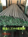批发国产1.2344热作压铸模具圆钢   1.2344小圆棒光亮棒