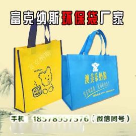 广西南宁环保购物袋厂家/南宁无纺布购物袋定做/批发