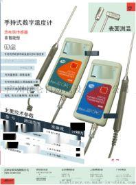 今明 JM426普通型系列便攜式數位溫度計