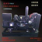 潍柴柴油发电机组 50KW柴油发电机组 无刷发电机