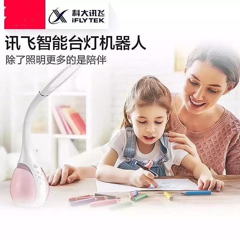 科大讯飞智能儿童护眼台灯声控音乐语音聊天生日礼物WiFi连接