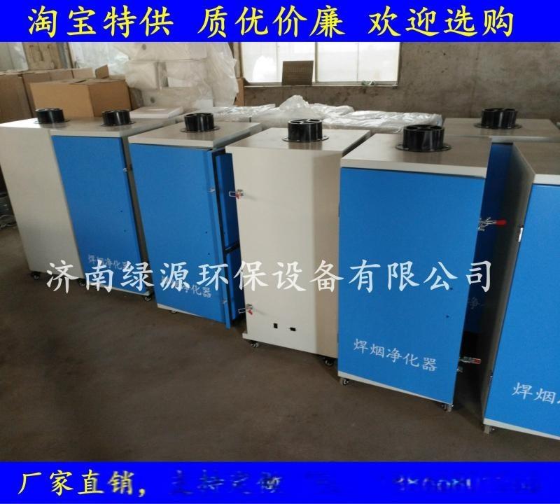 环评专用 焊烟净化器 焊烟除尘器
