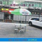 電信6面廣告傘分體摺疊桌定製48寸六面太陽傘