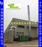 各種廢氣治理設備 噴漆房漆霧處理設備 UV光氧催化