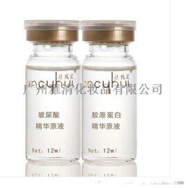 广州雅清化妆品有限公司加工面部细胞  原液促进细胞更新加速面部  代谢可贴牌可拿半成品