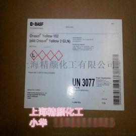 巴斯夫奥丽素Orasol/Neozapon 染料141/141正黄,耐高温油溶性染料