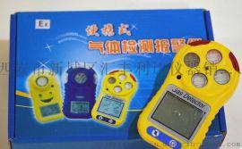 西安复合式气体检测仪,便携式气体检测仪