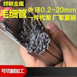 304薄壁不锈钢毛细管 316无缝不锈钢毛细管 精密毛细管切割 加工