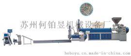 铂昱改性塑料生产设备 工程塑料改性造粒机 改性塑料造粒机械