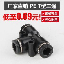 气动元件气动气管接头塑料快速快插T型三通接头PE6 PE8 PE10mm