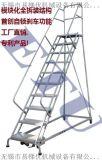 厂家直销登高梯,移动登高梯,登高车,仓库登高梯,货架登高车