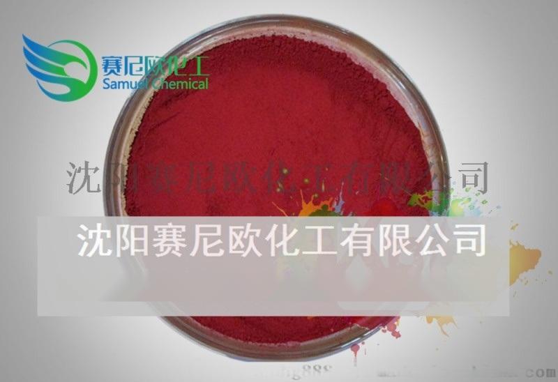 沈阳酸性大红GR|佛香染料|赛尼欧