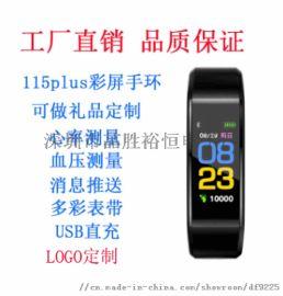 ID115plus彩屏智慧手環