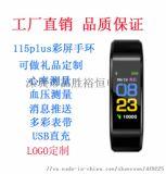 ID115plus彩屏智能手环