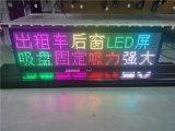 車後窗LED全彩色廣告屏、LED後窗顯示屏生產廠家