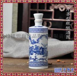 景德镇陶瓷青花酒瓶 陶瓷酒坛酒壶1斤-10斤密封存酒罐