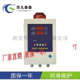 西安華凡HFM302雙路多功能氣體報警控制櫃