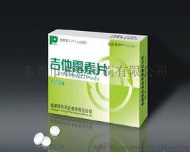 批量定制药品彩盒包装生产厂家