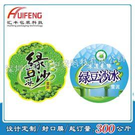 深圳封口膜价格_绿豆冰沙封口膜_塑料膜印刷