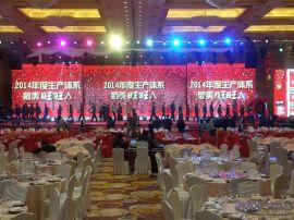 上海年会舞台搭建公司 上海年会灯光音响租赁公司