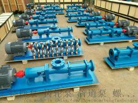 G25-1单螺杆泵污泥泵-**凡 泵业