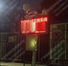 深圳建筑工程扬尘污染防治-TSP环境在线监测仪