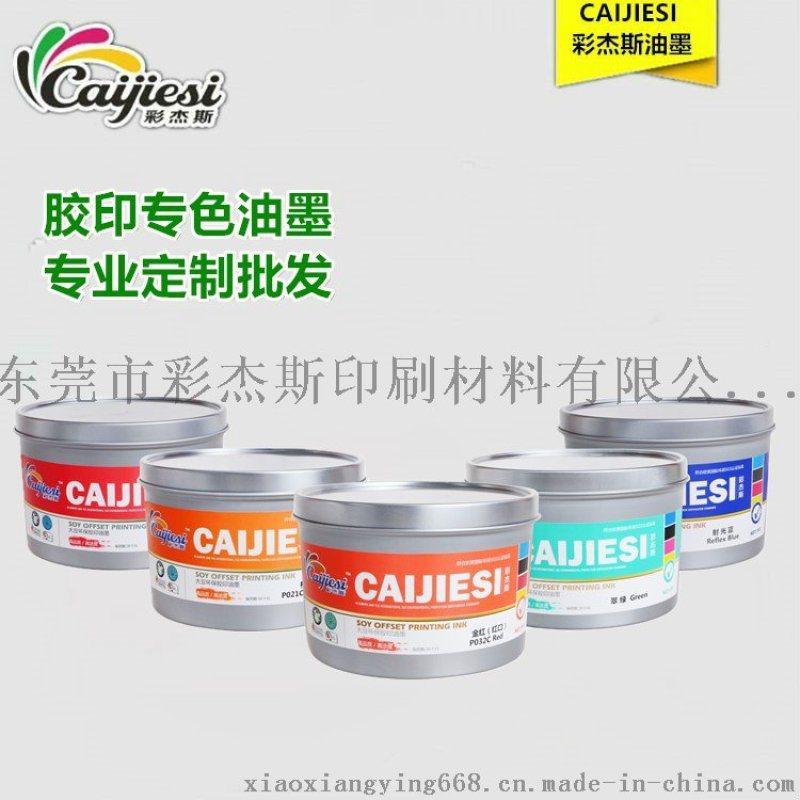 深圳环保油墨 单张纸胶印玫瑰红油墨 包装盒印刷胶印专色油墨厂家生产