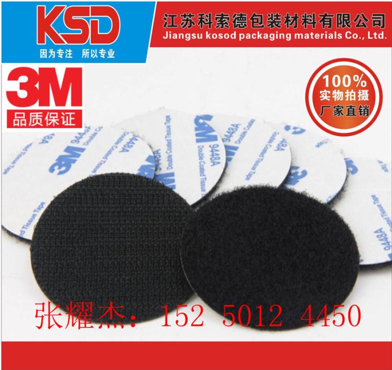 3M棉纸双面胶、昆山强力3M9448A双面胶