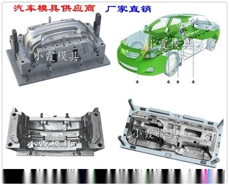 SUV导流板注塑模具大包围模具供应商