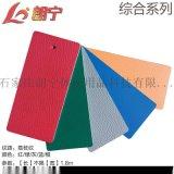 朗寧荔枝紋羽毛球地膠pvc運動地板乒乓球塑膠地板