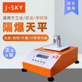 防爆电子秤30公斤0.1g高精度电子隔爆天平工业电子称本安型防爆秤