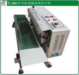 阳春加工行业多功能包装机 蓬江薄膜连续封口机效率高