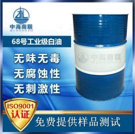 茂石化 68号工业级白油 模具润滑油 橡胶黏剂