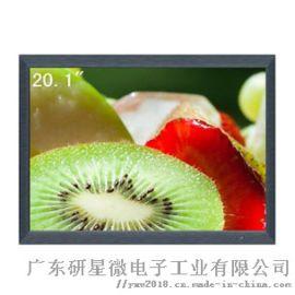 20.1寸工控液晶监视器4:3正屏高清高亮