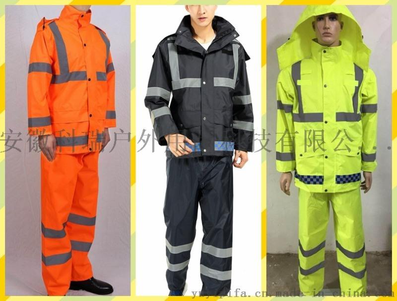 反光雨衣反光雨衣廠家
