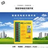 智能充电桩方案小区出租房电瓶车电动车扫码投币式充电站系统开发