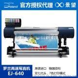 羅蘭寫真機  ej-640  高清廣告印表機