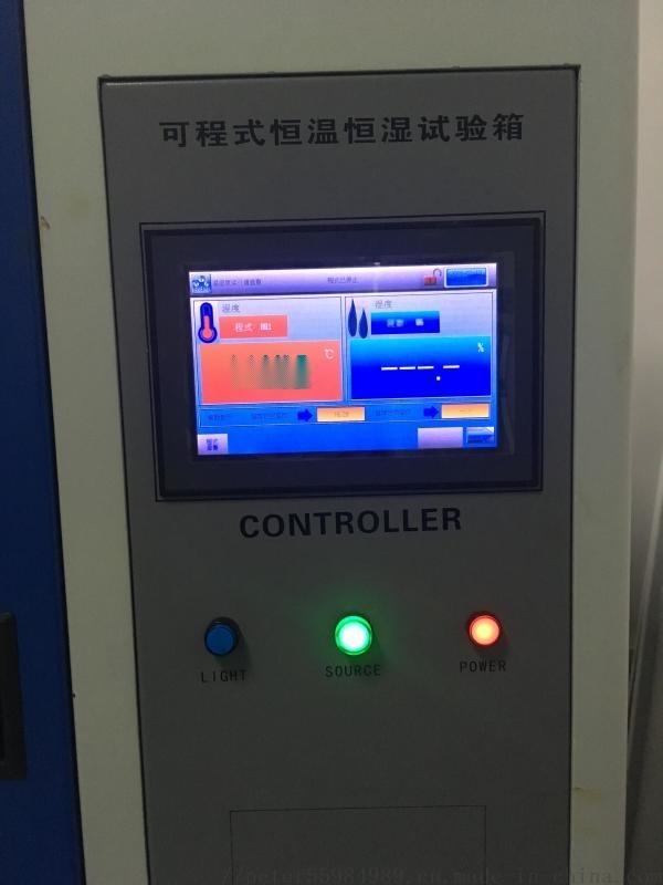 小型恒温试验箱 中型高低温箱