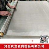 450目不锈钢丝网 316L不锈钢过滤网 斜纹网