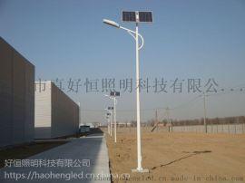 好恒照明供应4米20W高光效太阳能路灯 路灯头 挑臂太阳乡村道路灯