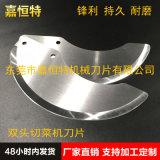 供应大型切菜机|台湾切菜机|切菜机刀片|切芹菜机