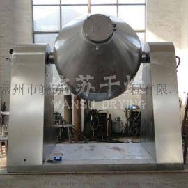 常州大型干燥机厂家热**双锥回转真空干燥机