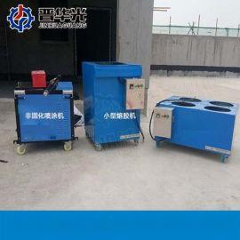 广西玉林非固化沥青热熔喷涂机非固化溶熔胶机