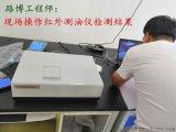 紅外測油儀 最新標準 分光光度法紅外測油儀