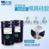 加成型雙組份矽膠_食品級矽橡膠_環保矽膠